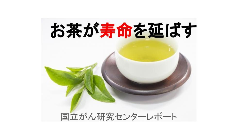 緑茶と健康寿命