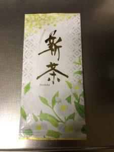 狭山茶 新茶 2019