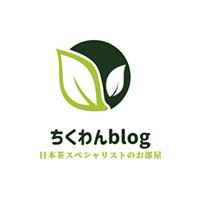 効率的で丁寧な生活 ーちくわん茶屋blogー