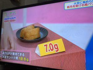 ガッテン 大豆