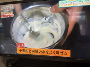 ガッテン お好み焼き ホットケーキ
