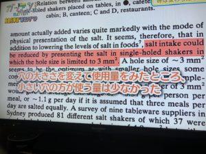 ためしてガッテン 減塩
