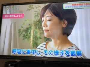 ガッテン 痛み 慢性