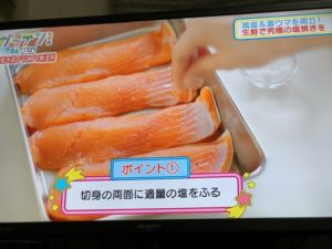 ガッテン 鮭